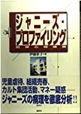 ジャニーズ・プロファイリング―犯罪心理捜査