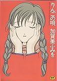 りんごの唄 / 加賀美 ふみを のシリーズ情報を見る