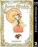Rozen Maiden 2 (ヤングジャンプコミックスDIGITAL)