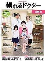 頼れるドクター 大阪市 vol.1 2018-2019版 ([テキスト])