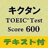 キクタンTOEICR Test