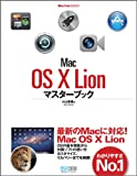 Mac OS X Lionマスターブック (Mac Fan Books)