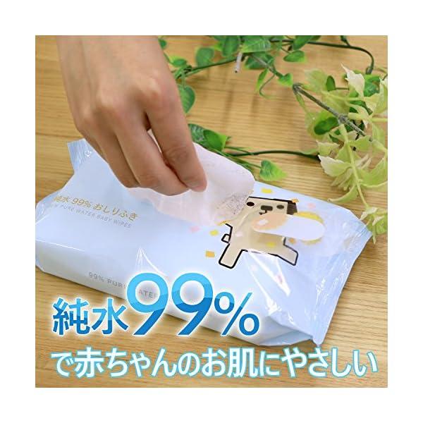 【Amazon.co.jp限定】 純水99% ...の紹介画像3
