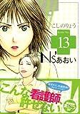 Ns'あおい(13) (モーニング KC)