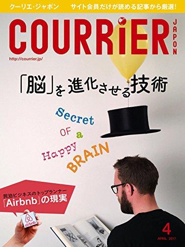 COURRiER Japon (クーリエジャポン)[電子書籍パッケージ版] 2017年 4月号 [雑誌]の詳細を見る