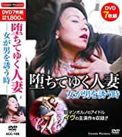 堕ちてゆく人妻 女が男を誘う時 DVD7枚組 ACC-168