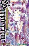 シューピアリア 9巻 (デジタル版ガンガンコミックス)