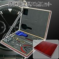 腕時計工具 20点セット ボタン電池4個付 専用BOX付き 説明書なし