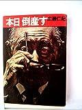 本日倒産す (1978年)