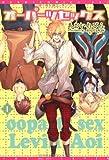 オーパーツセックス (1) (ディアプラス・コミックス)