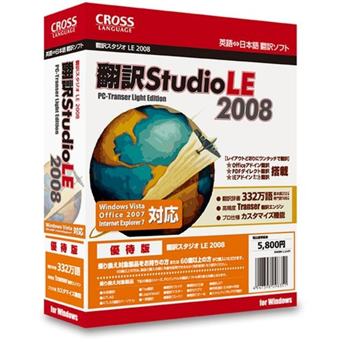 大砲先ぼかし翻訳スタジオ LE 2008 優待版
