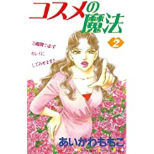 コスメの魔法(2) (Kissコミックス)
