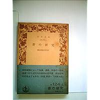 善の研究 (1950年) (岩波文庫)