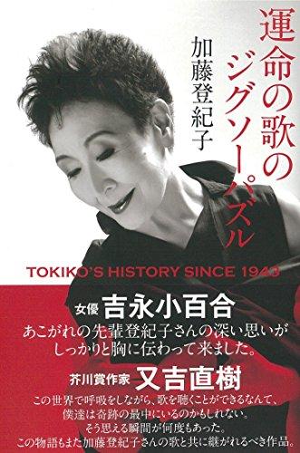 運命の歌のジグソーパズル TOKIKO'S HISTORY ...