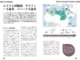 地図で見るアラブ世界ハンドブック 画像