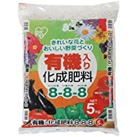 アイリスオーヤマ 肥料 有機入り 化成肥料 8-8-8 5kg