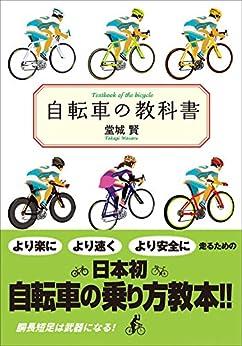 [堂城賢]の自転車の教科書