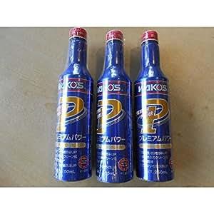 ワコーズ PMP プレミアムパワー 燃料添加剤 3本セット