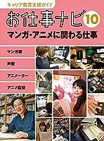 キャリア教育支援ガイド お仕事ナビ 10 マンガ・アニメに関わる仕事