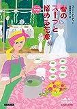 春のスープと悩める花嫁 (コージーブックス)