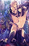 【Amazon.co.jp 限定】オメガの寵妃は甘い閨で孕む(ペーパー付) (CROSS NOVELS)