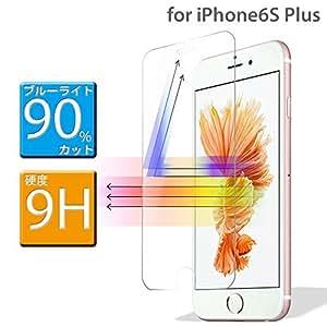 MS factory iPhone 6s Plus ブルーライトカット 90% ガラスフィルム 液晶保護 強化ガラスフィルム ( アイフォン6s プラス ) ブルーライト 防止 3D Touch 対応 90日 保証 FD-IP6Sp-BLUEGLS-AB