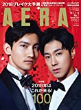 AERA 2018年1月1-8日合併号