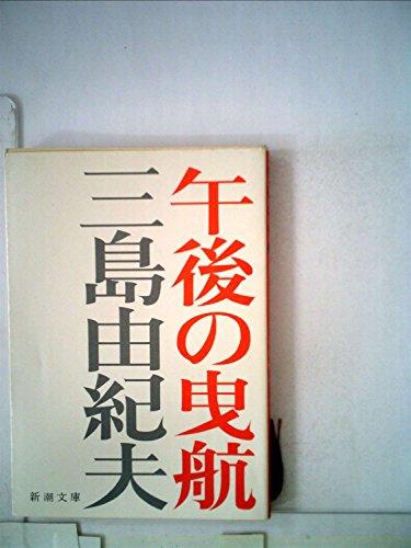 午後の曳航 (1968年) (新潮文庫)の詳細を見る