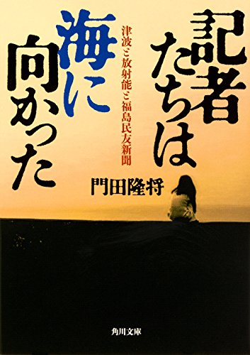 記者たちは海に向かった 津波と放射能と福島民友新聞 (角川文庫)の詳細を見る