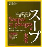 スープ大全―フランス料理の出発点歴史ある技術と新しい味を一冊で (旭屋出版MOOK)