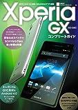 Xperia GX SO-04D コンプリートガイド (日経BPパソコンベストムック)