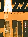ピアノソロ 上級 JAZZ名曲をピアノで ~40の名曲その1「A列車で行こう」~