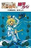 黒薔薇姫と幽霊少女 (黒薔薇姫シリーズ)