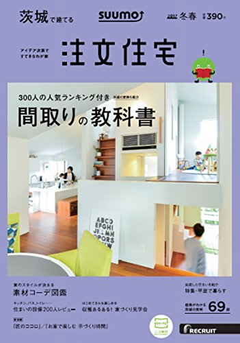 SUUMO注文住宅 茨城で建てる 2017年冬春号の詳細を見る