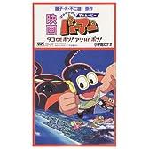PaPaPaザ☆ムービー パーマン タコDEポン!アシHAポン! [VHS]