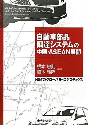 自動車部品調達システムの中国・ASEAN展開—トヨタのグローバル・ロジスティクス