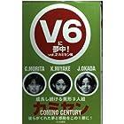 V6に夢中!〈vol.2〉カミセン編