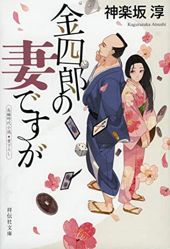 金四郎の妻ですが (祥伝社文庫)