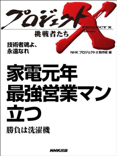 「家電元年 最強営業マン立つ」~勝負は洗濯機 ―技術者魂よ、...