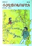 小さな恋のものがたり (第21集)