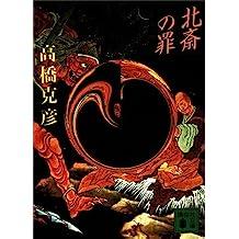 北斎の罪 (講談社文庫)
