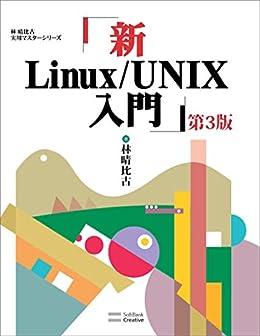 [林 晴比古]の新Linux/UNIX入門 第3版 (林晴比古実用マスターシリーズ)