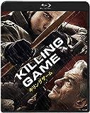 キリングゲーム [Blu-ray]