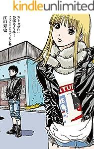 ストップ!!ひばりくん!コンプリート・エディション 第3巻