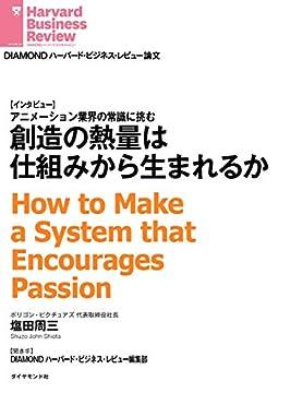 創造の熱量は仕組みから生まれるか (インタビュー) DIAMOND ハーバード・ビジネス・レビュー論文の書影