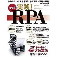 決定版 実践! RPA (日経BPムック)