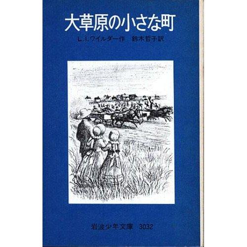大草原の小さな町 (岩波少年文庫―ローラ物語 (3032))の詳細を見る