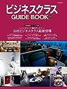 ビジネスクラス GUIDE BOOK 改訂版 (イカロス・ムック)