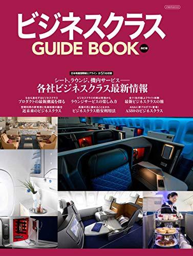 ビジネスクラス GUIDE BOOK 改訂版 (イカロスムック)