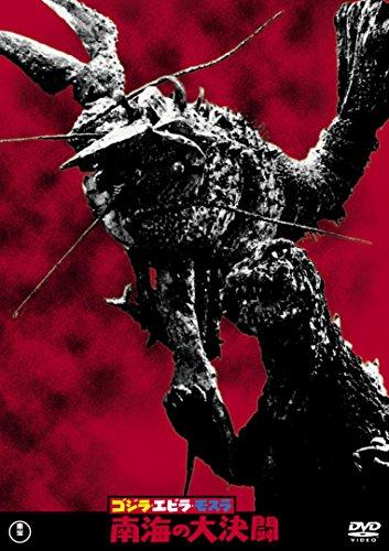ゴジラ・エビラ・モスラ 南海の大決闘 東宝DVD名作セレクション>